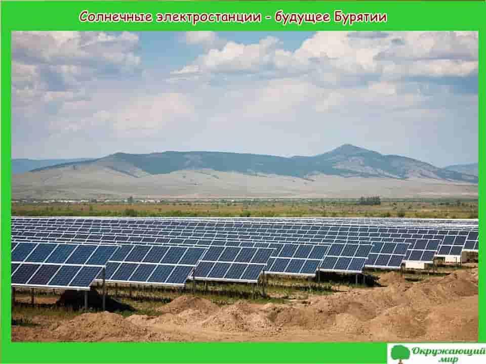 Солнечные электростанции будущее Бурятии