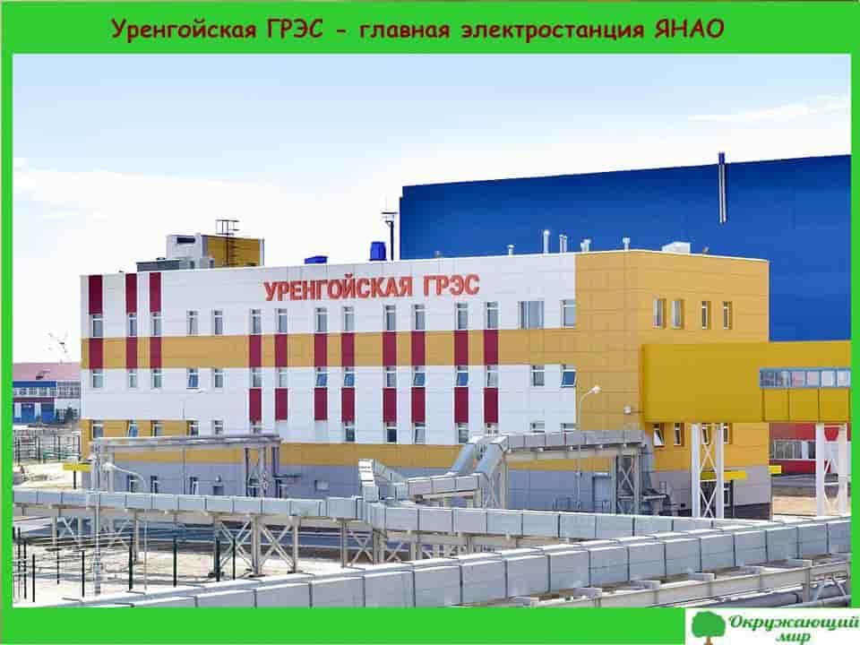 Уренгойская ГРЭС главная электростанция ЯНАО