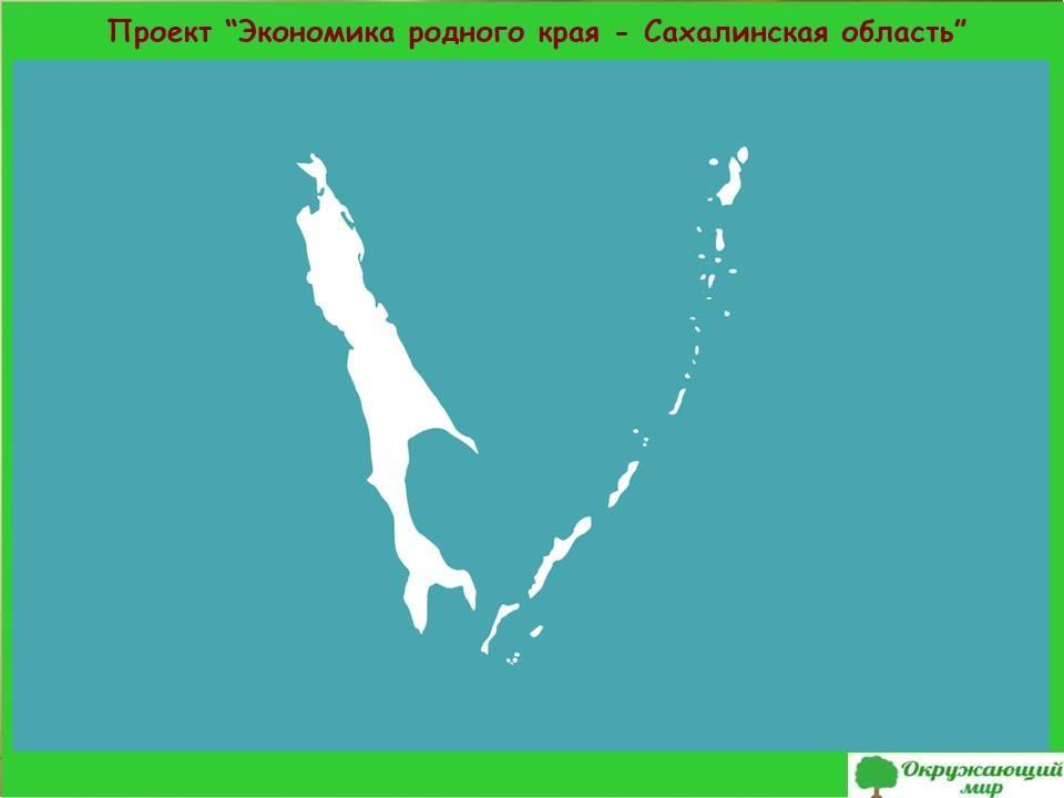 """1. Проект """"Экономика родного края - Сахалинская область"""""""