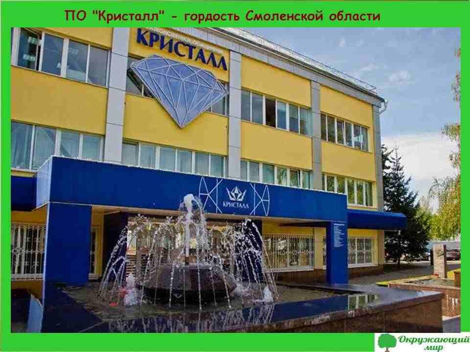 10. ПО Кристалл - гордость Смоленской области
