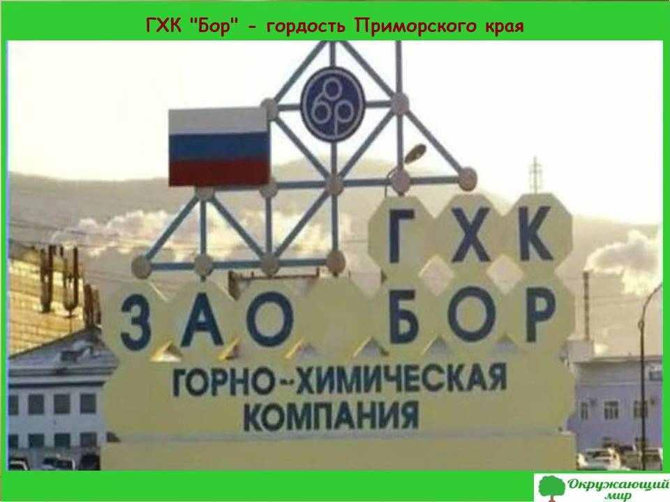 """ГХК """"Бор"""" - гордость Приморского края"""