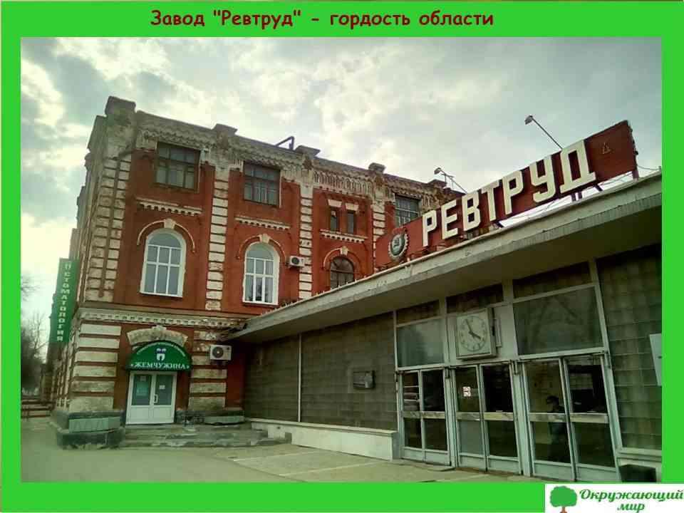 Завод Ревтруд - гордость Тамбовской области
