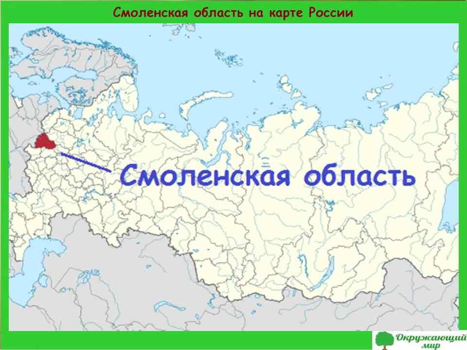 2. Смоленская область на карте России