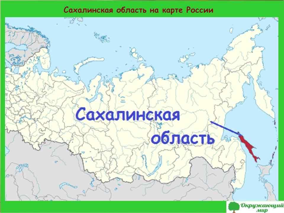 2. Сахалинская область на карте России