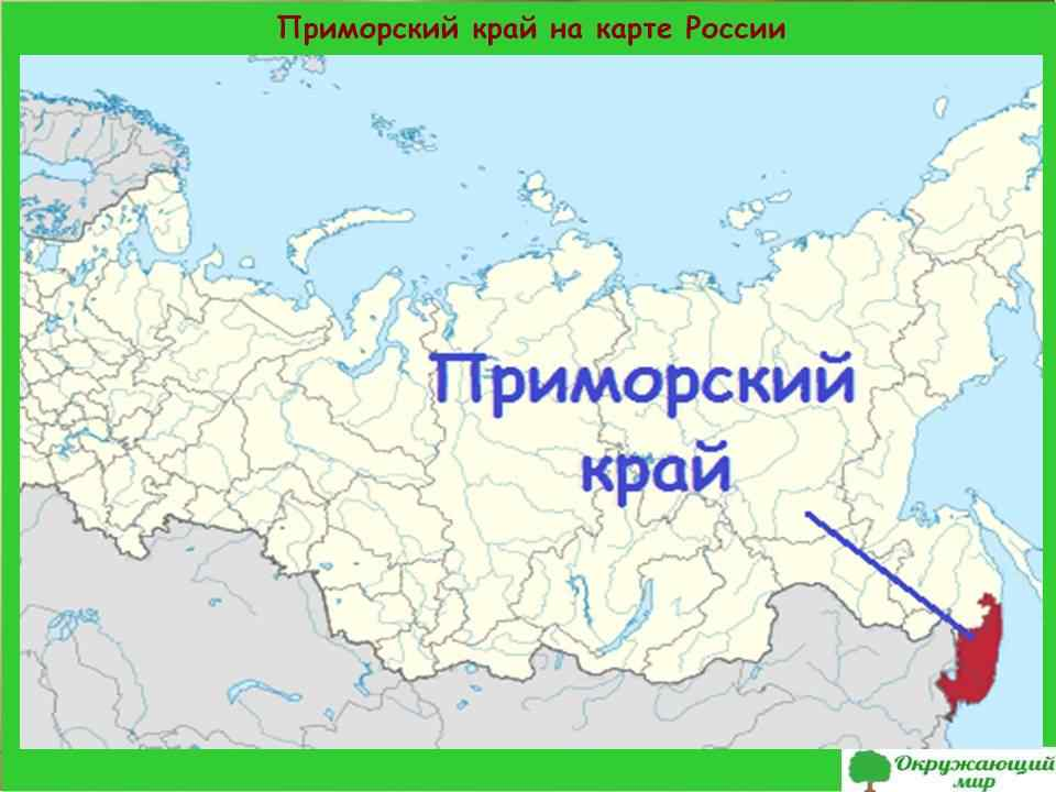 2. Приморский край на карте России