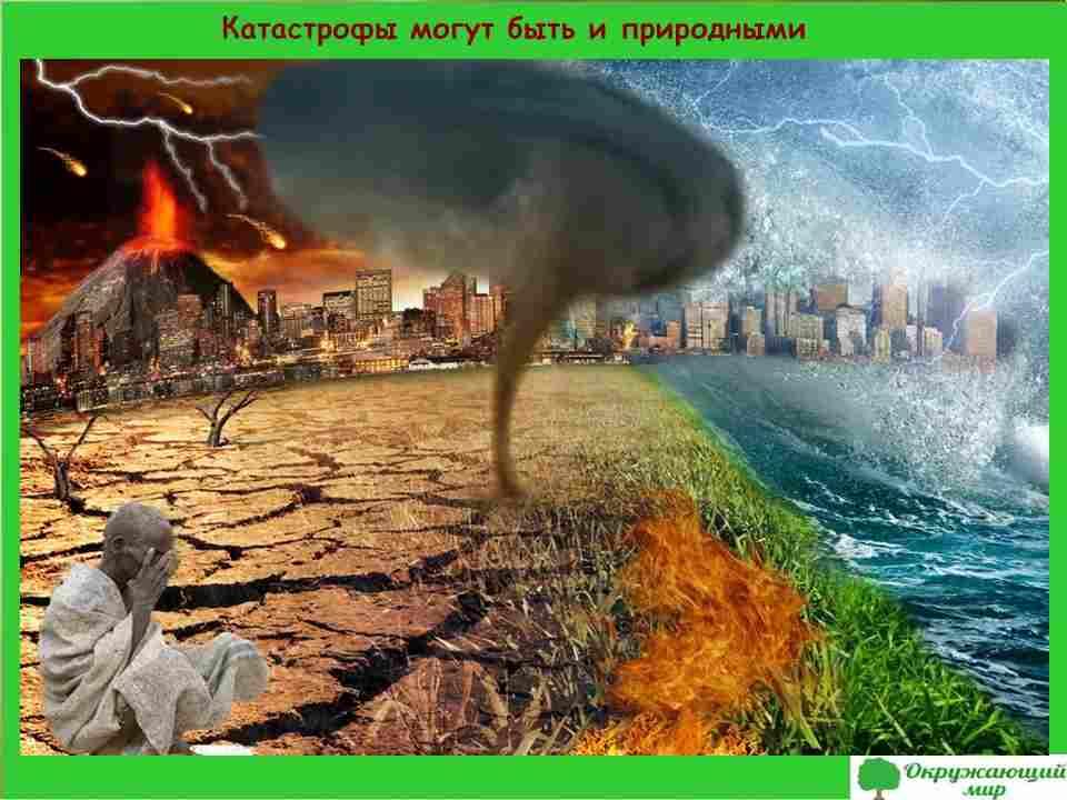 Катастрофы могут быть и природными