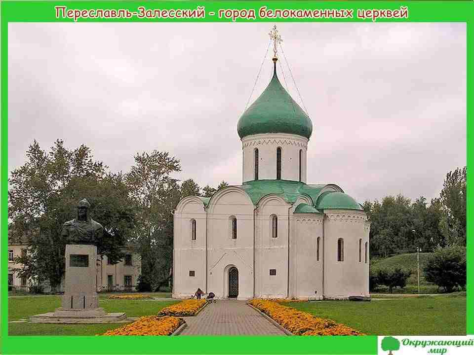 Переславль-Залесский - город белокаменных церквей