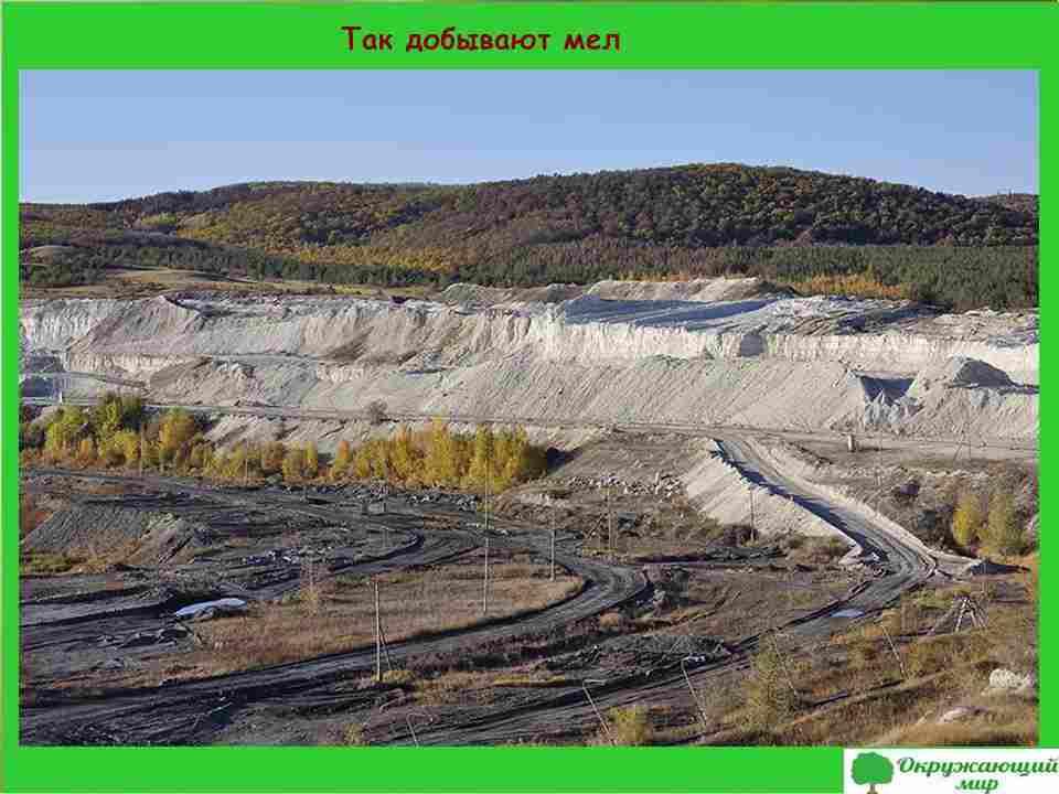 4. Так добывают мел в Саратовской области