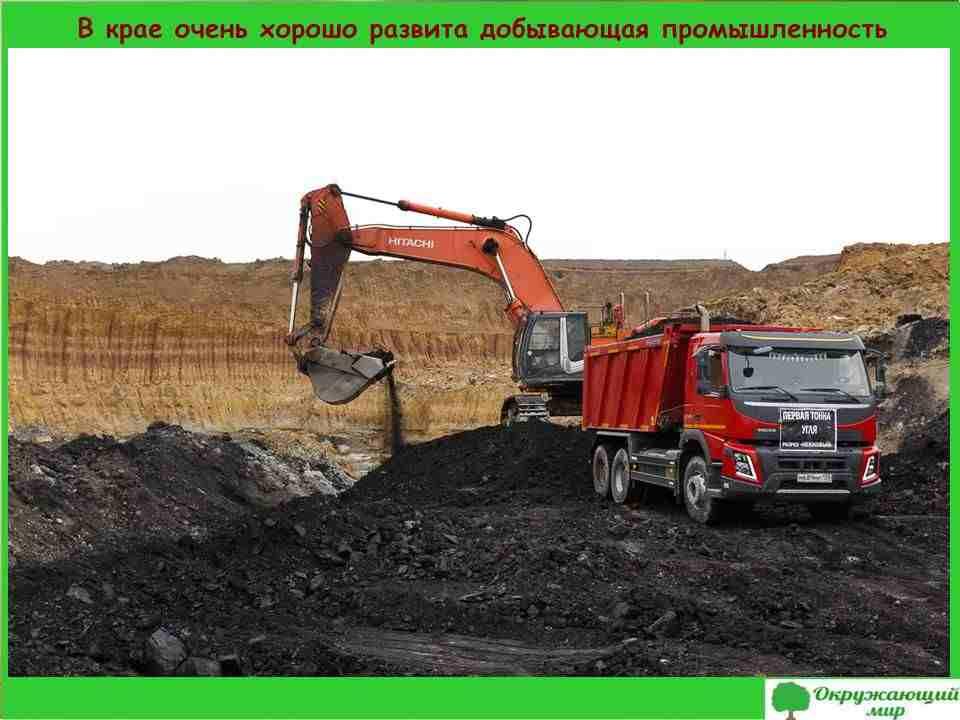 В Приморском крае хорошо развита добывающая промышленность