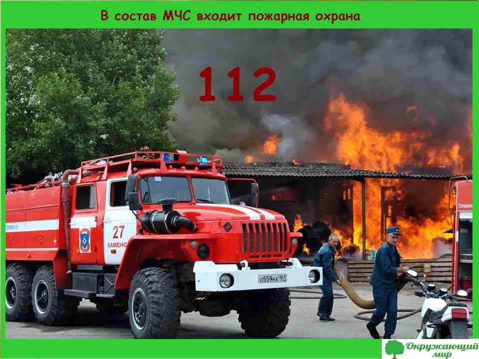 В состав МЧС входит пожарная охрана