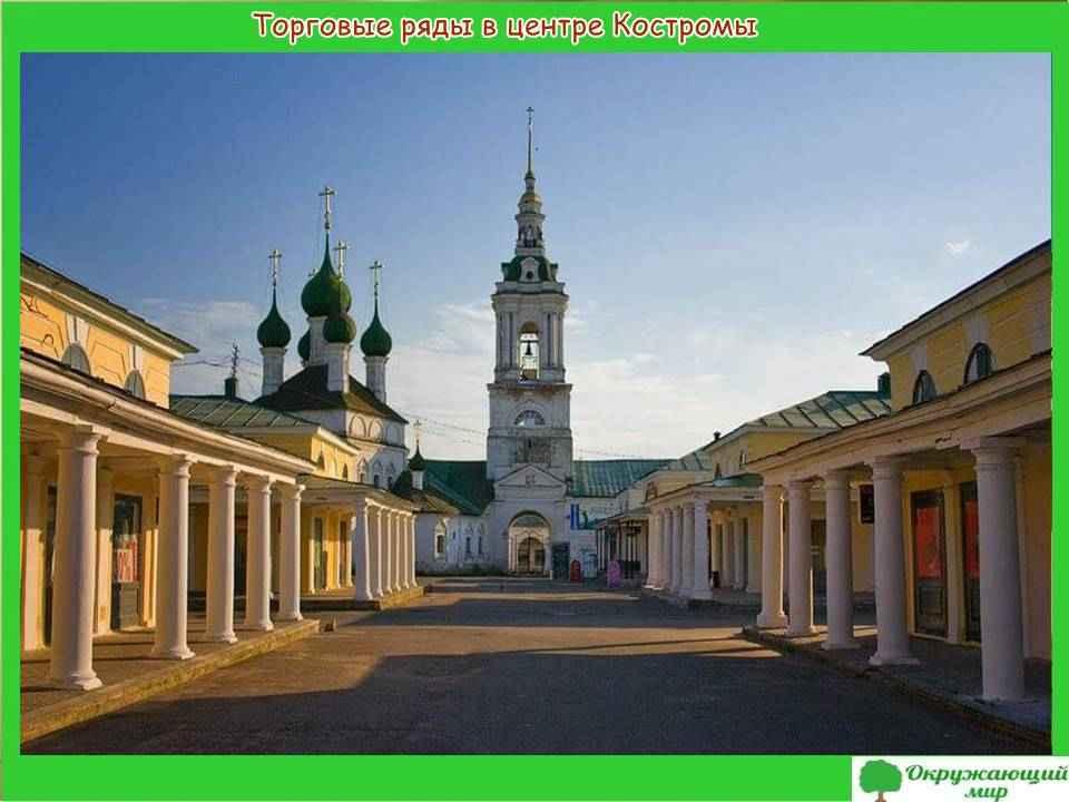 Торговые ряды в центре Костромы