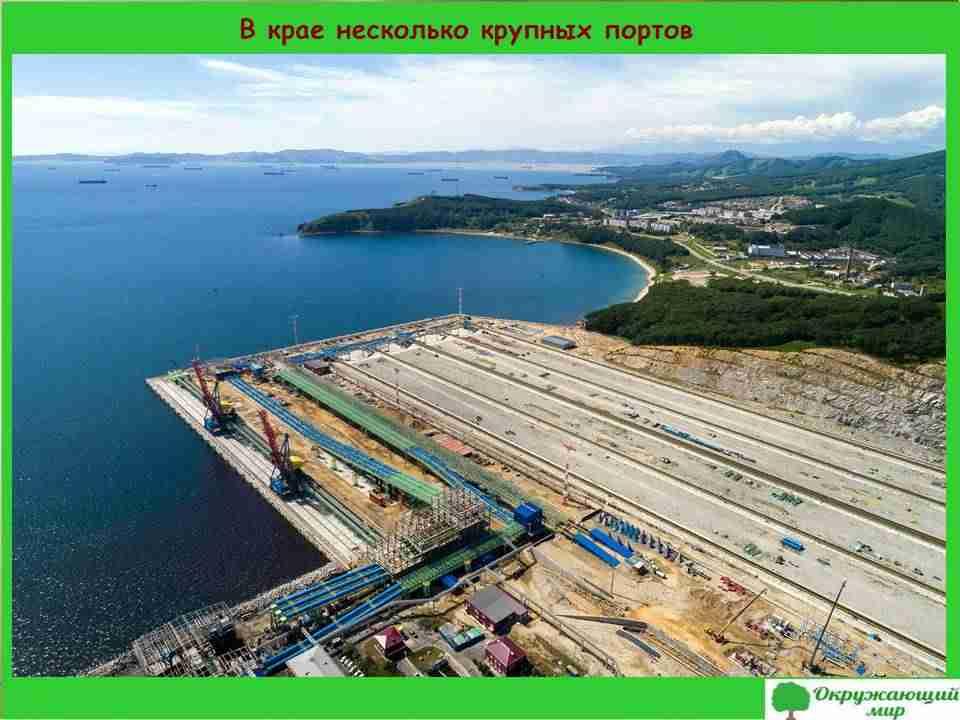 В крае несколько крупных портов