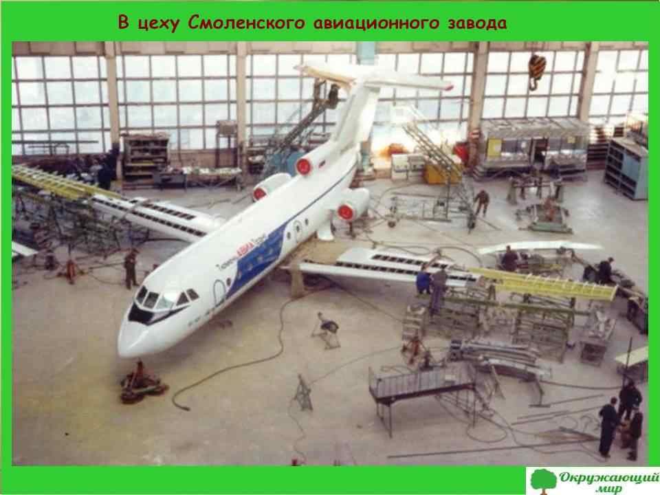 8. В цеху Смоленского авиационного завода