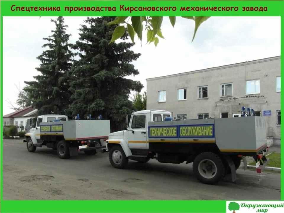 Спецтехника производства Кирсановского механического завода