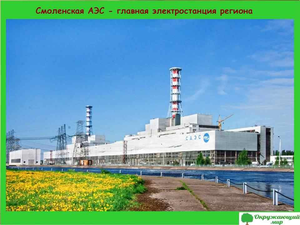 9. Смоленская АЭС главная электростанция региона