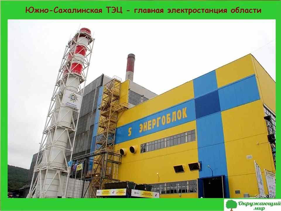 9. Южно-Сахалинская ТЭЦ - главная электростанция области