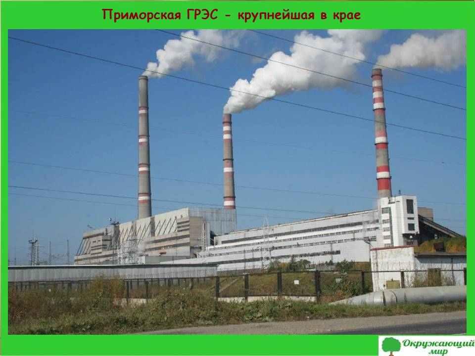 Приморская ГРЭС крупнейшая в крае
