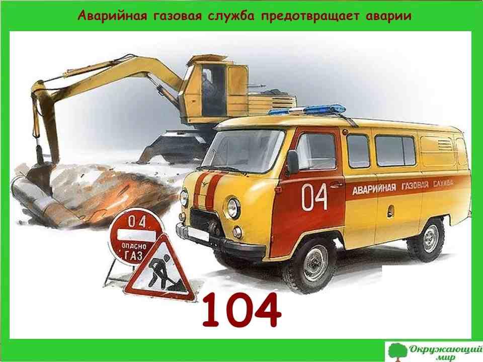 Аварийная газовая служба предотвращает аварии, кто нас защищает