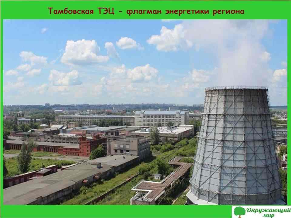 Тамбовская ТЭЦ - флагман энергетики региона