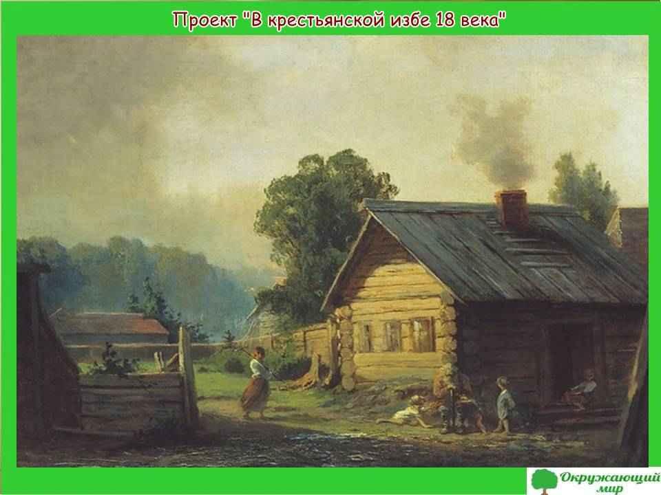 """Проект """"В крестьянской избе 18 века"""""""