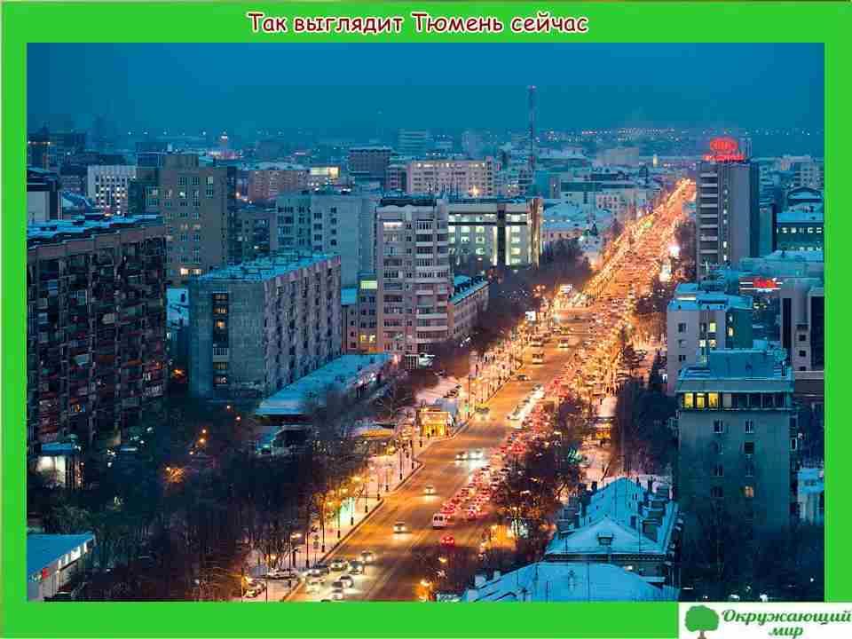 """Проект по теме """"Города России - Тюмень"""""""