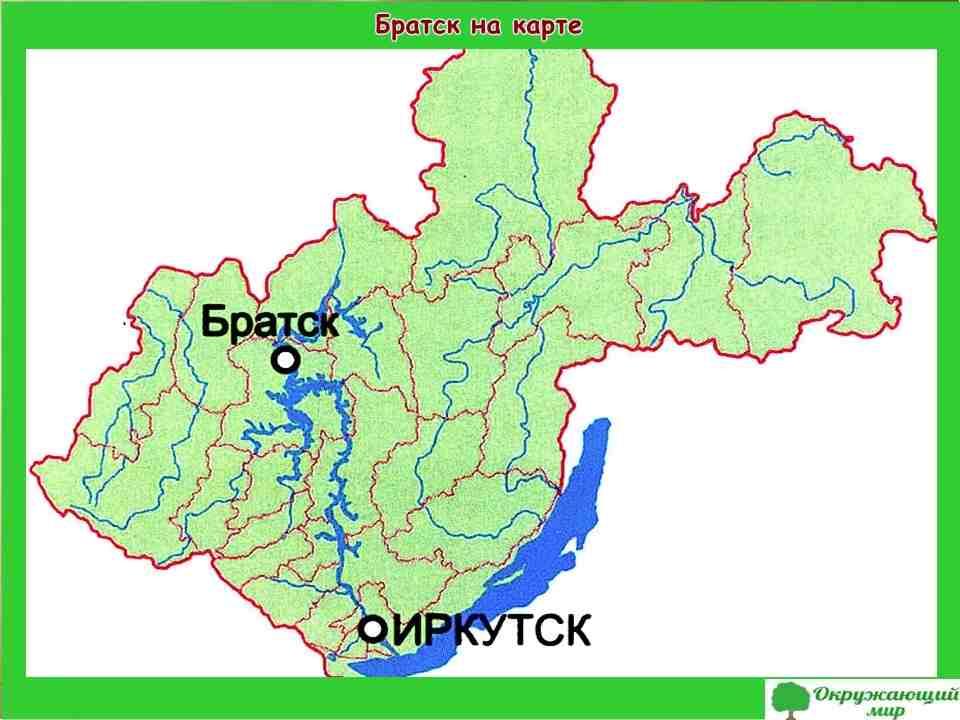 """Проект """"Мой родной город Братск"""" 2 класс"""