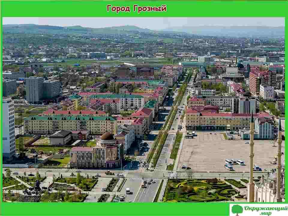 """Проект """"Моя малая Родина Чечня"""" 1 класс"""