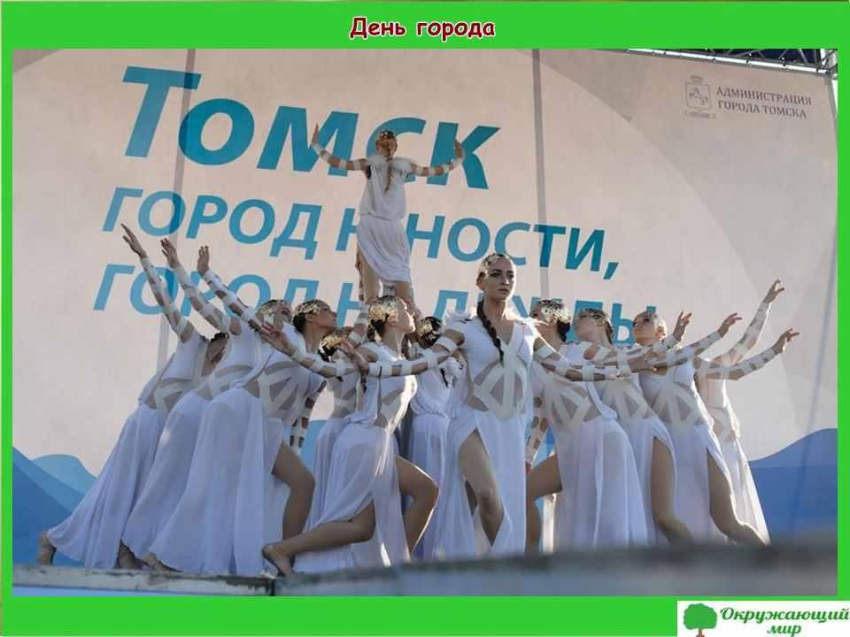 """Проект """"Моя малая Родина Томск"""" 1 класс"""