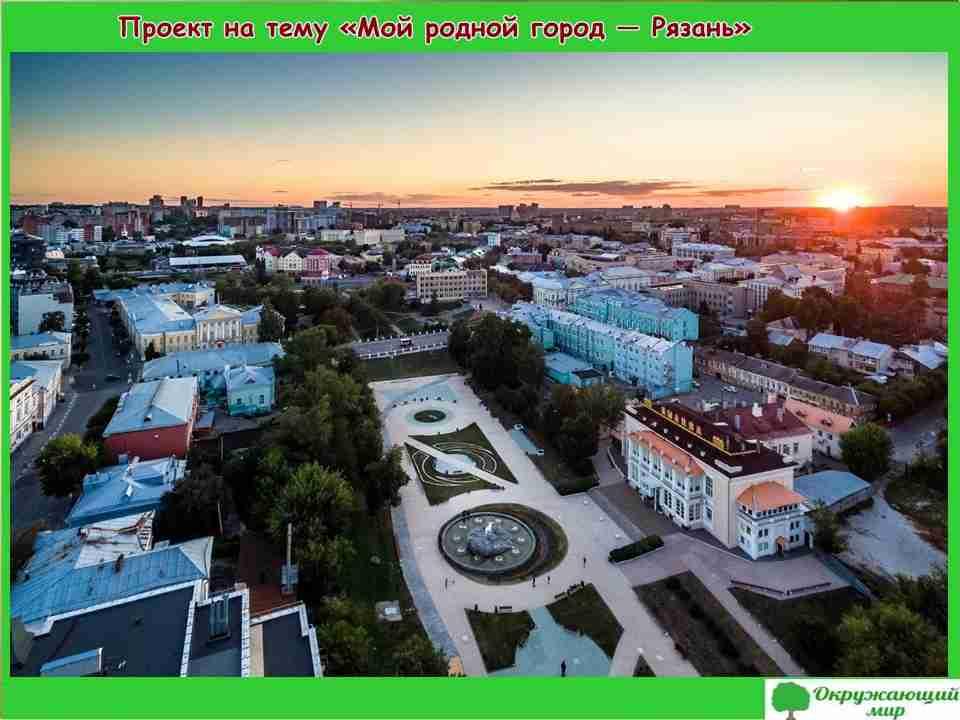 """Проект """"Мой родной город Рязань"""" 2 класс"""