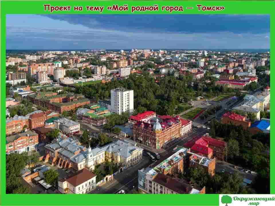 """Проект """"Мой родной город Томск"""" 2 класс"""