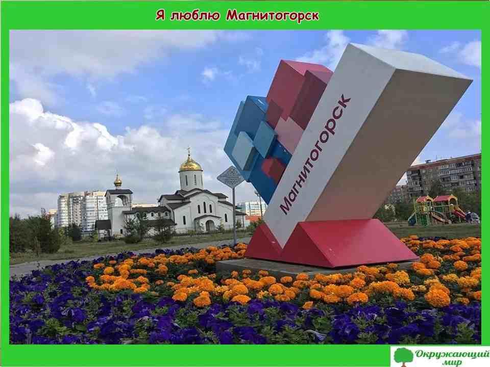 """Проект """"Мой родной город Магнитогорск"""" 2 класс"""