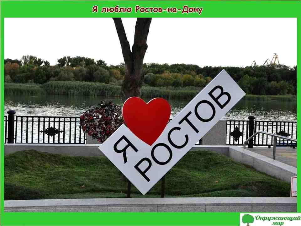 """Проект """"Мой родной город Ростов-на-Дону"""" 2 класс"""
