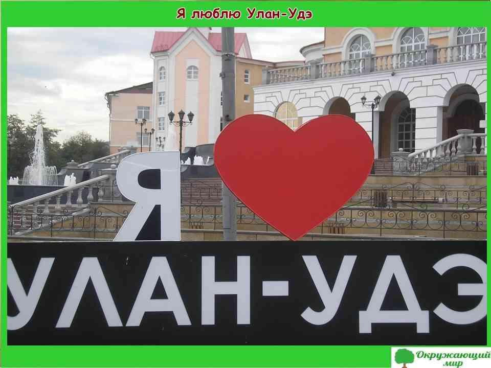 """Проект """"Мой родной город Улан-Удэ"""" 2 класс"""