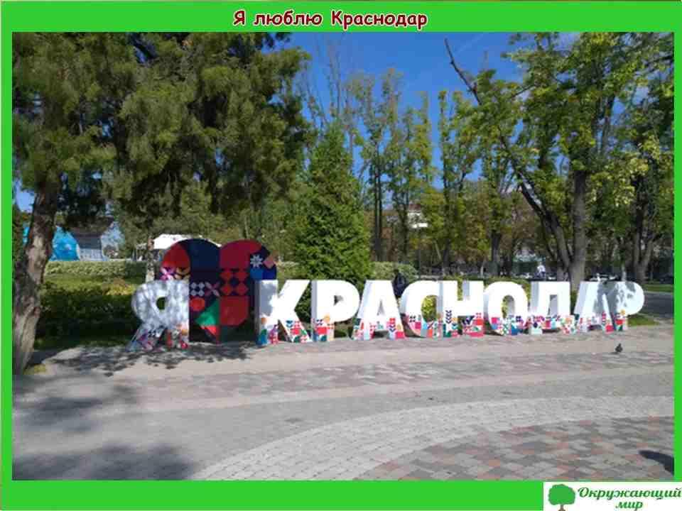"""Проект """"Мой родной город Краснодар"""" 2 класс"""