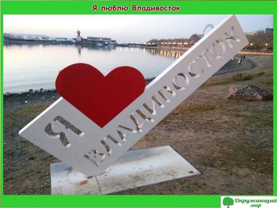 """Проект """"Мой родной город Владивосток"""" 2 класс"""