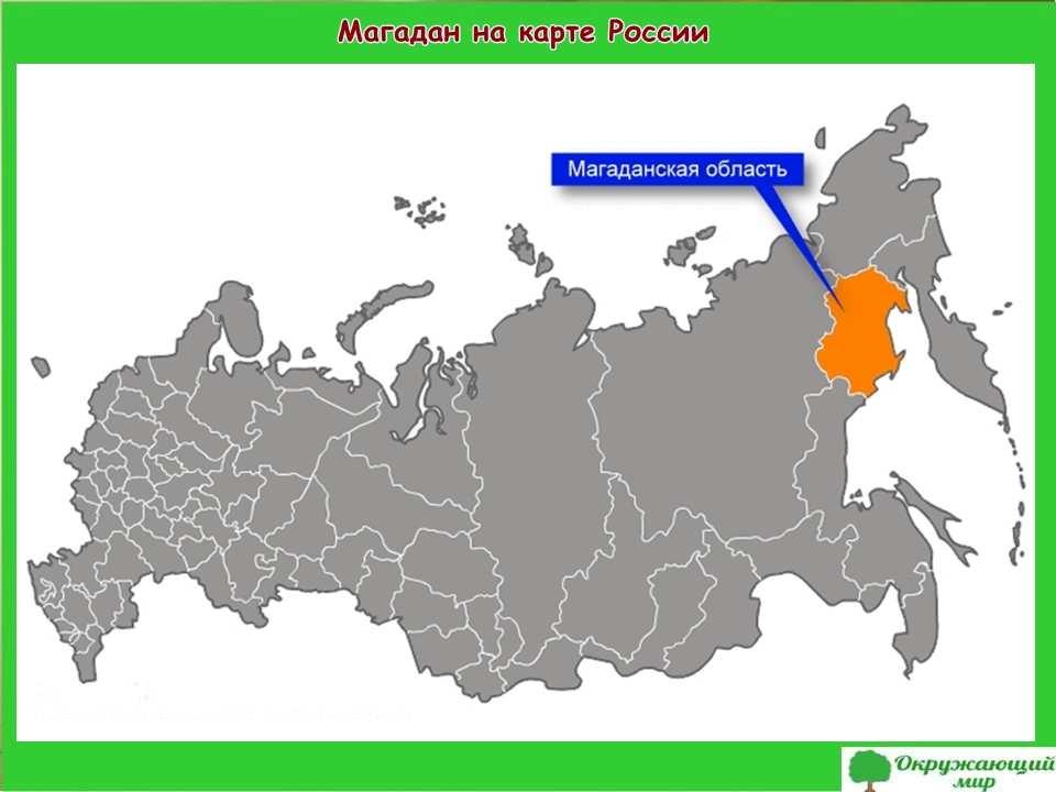 """Проект """"Мой родной город Магадан"""" 2 класс"""