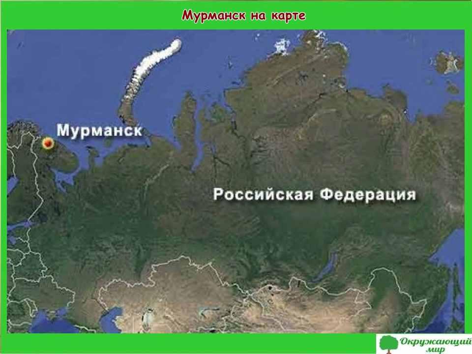 """Проект """"Мой родной город Мурманск"""" 2 класс"""