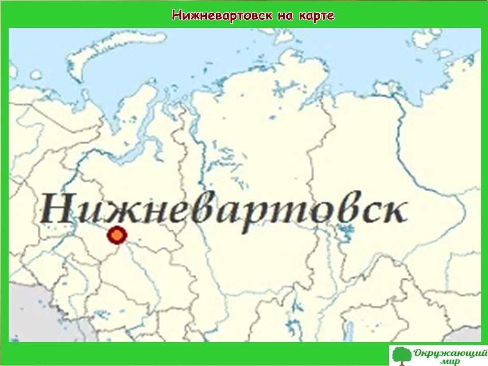 """Проект """"Мой родной город Нижневартовск"""" 2 класс"""