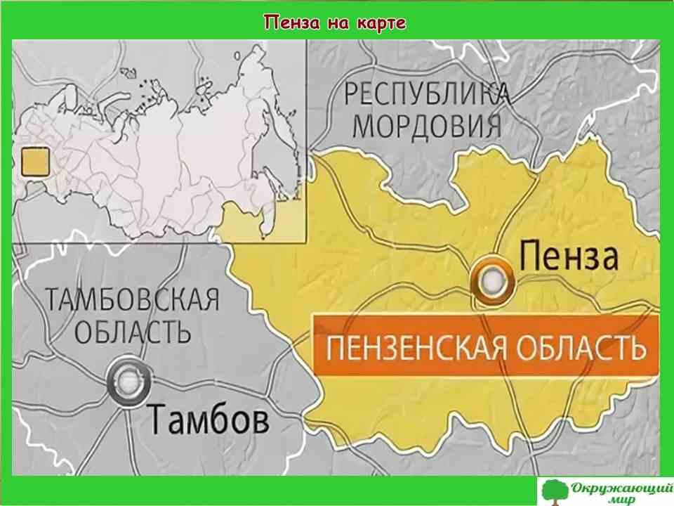 """Проект """"Мой родной город Пенза"""" 2 класс"""
