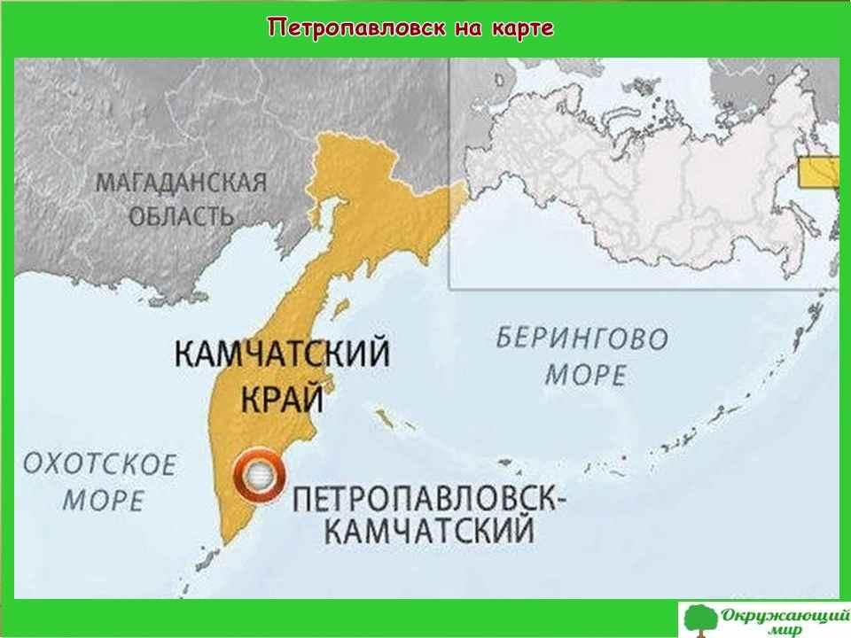 """Проект """"Мой родной город Петропавловск-Камчатский"""" 2 класс"""