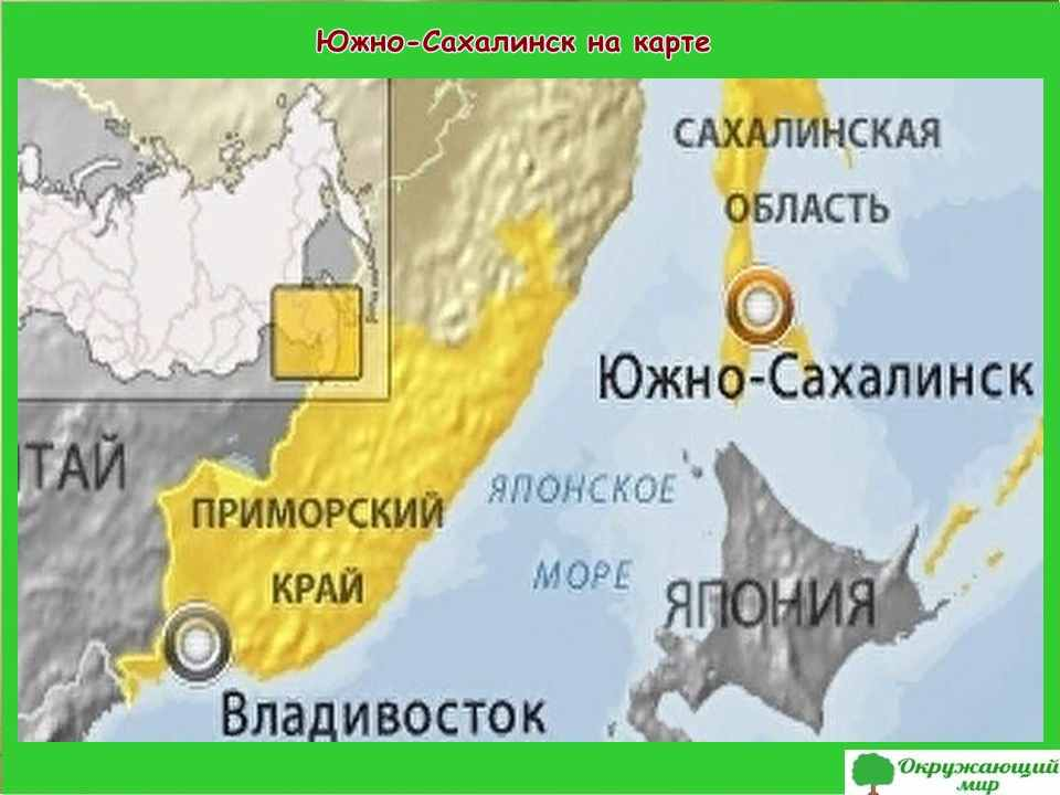 """Проект """"Мой родной город Южно-Сахалинск"""" 2 класс"""