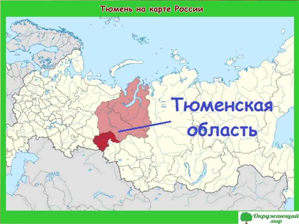 """Проект """"Мой родной город Тюмень"""" 2 класс"""