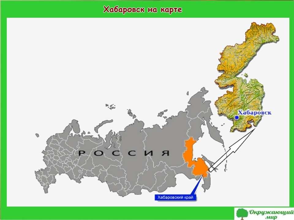 """Проект """"Мой родной город Хабаровск"""" 2 класс"""