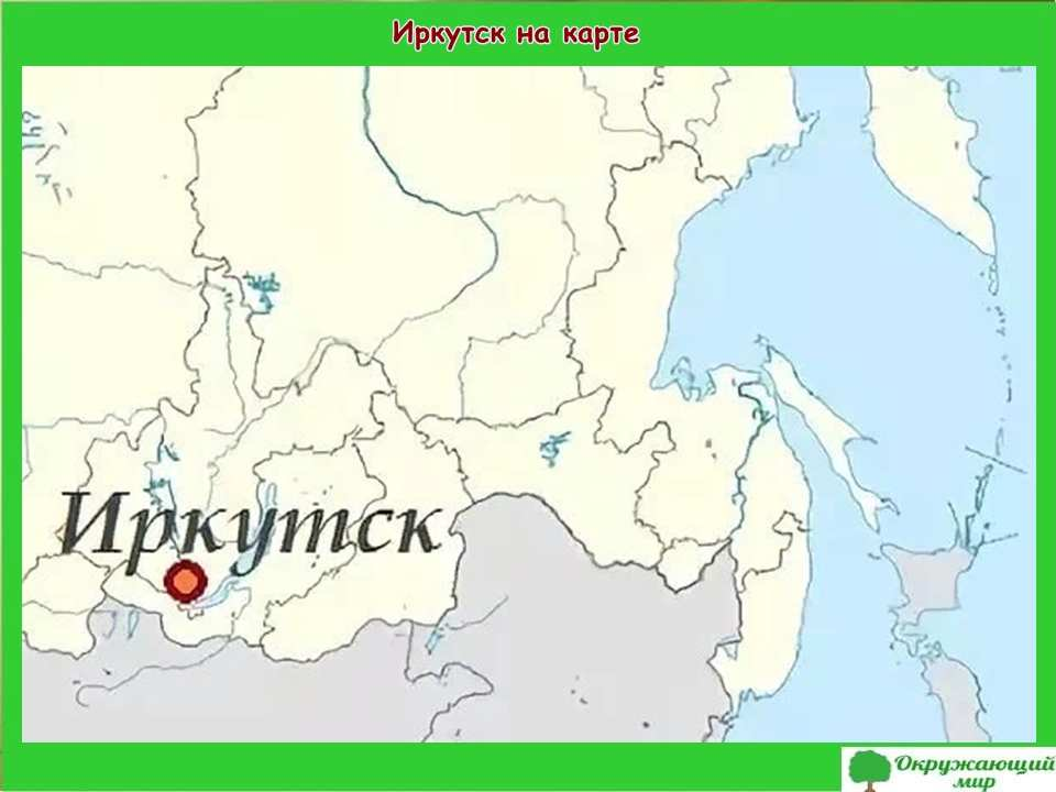 """Проект """"Мой родной город Иркутск"""" 2 класс"""