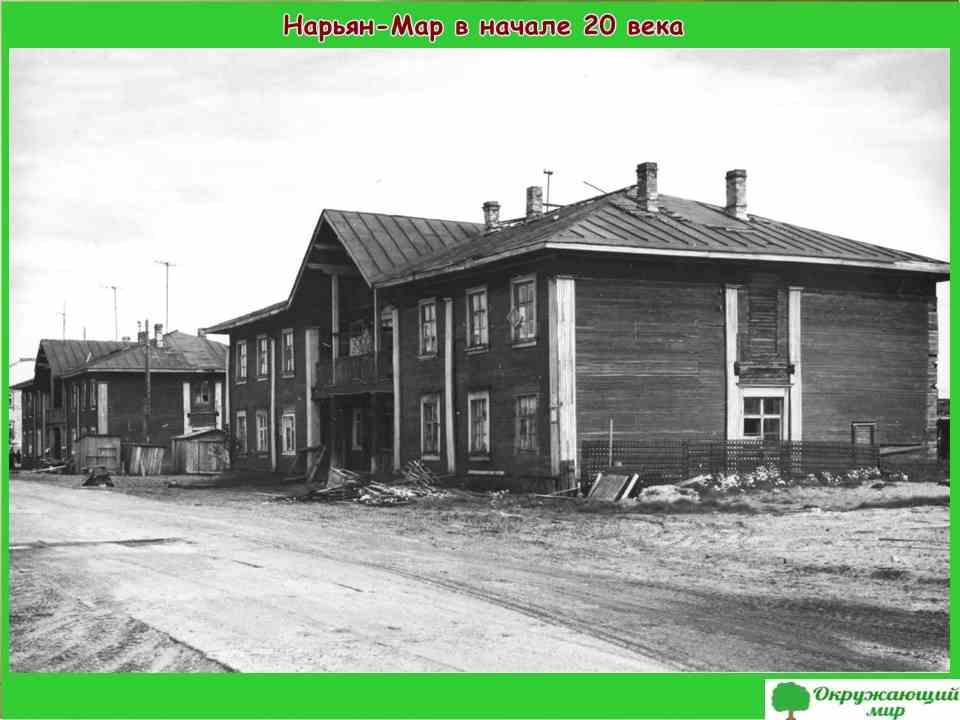 """Проект """"Мой родной город Нарьян-Мар"""" 2 класс"""
