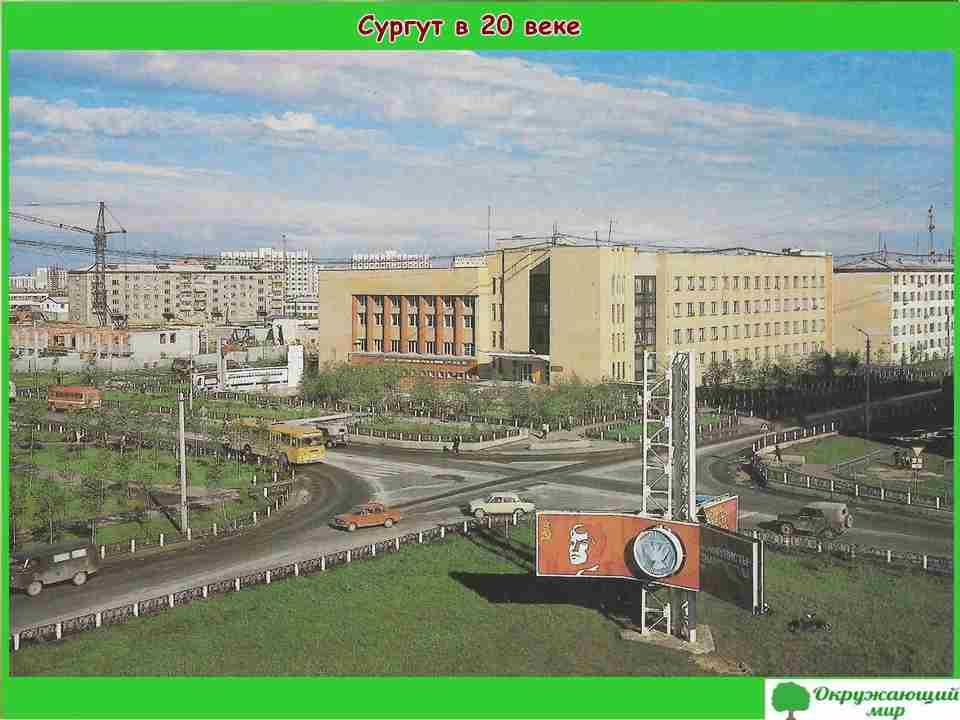 """Проект """"Мой родной город Сургут"""" 2 класс"""