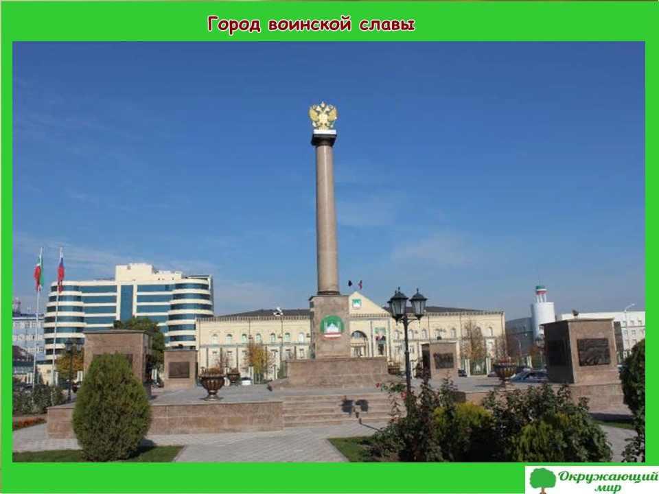 """Проект """"Мой родной город Грозный"""" 2 класс"""