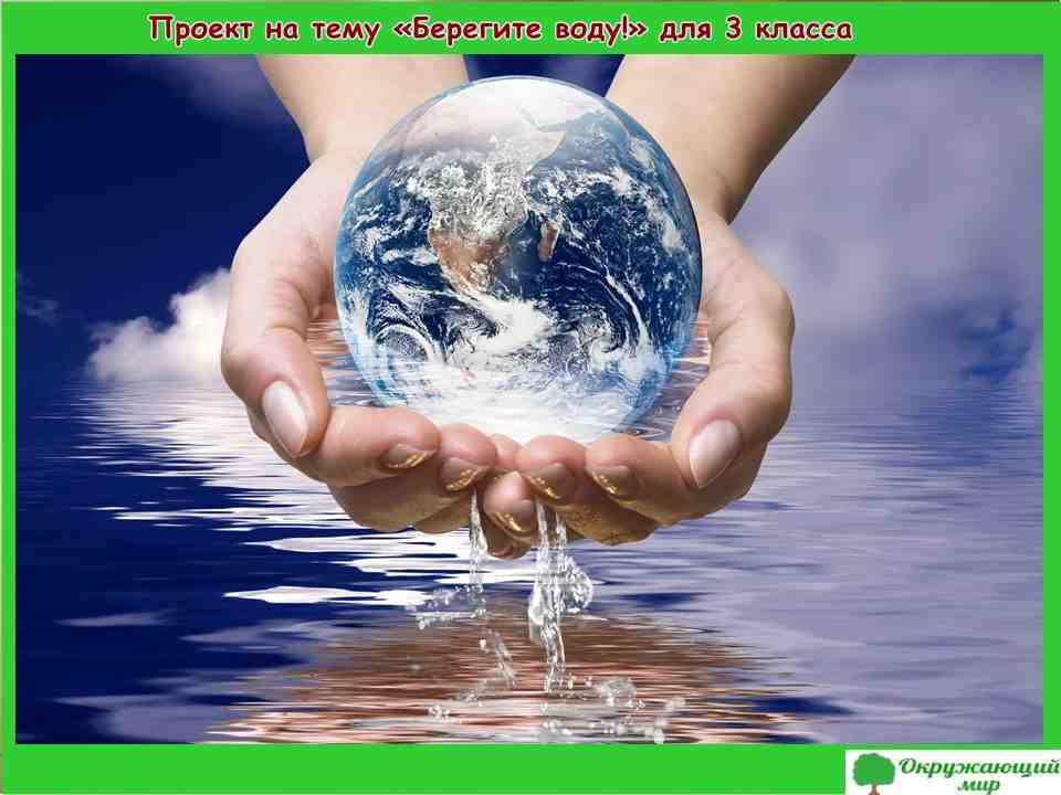 """Проект """"Берегите воду"""" 3 класс"""