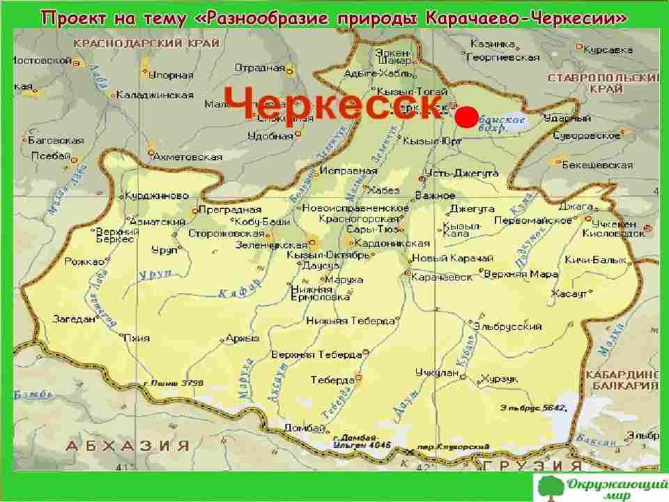 """Проект """"Разнообразие природы Карачаево-Черкесии"""" 3 класс"""